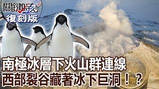 【關鍵復刻版】南極冰層下火山群連線 西部裂谷藏著冰下巨洞!?20151214 全集 關鍵時刻 劉寶傑