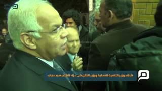 مصر العربية | شاهد وزير التنمية المحلية ووزير النقل فى عزاء الشاعر سيد حجاب