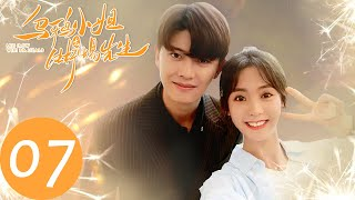 ENG SUB [Miss Crow with Mr. Lizard] EP07--Starring: Allen Ren, Xing Fei