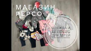 Покупки из магазина Pepco. Одежда для новорожденных и детей
