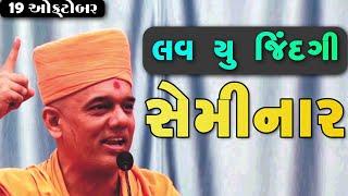 Gyanvatsal swami latest speech 2019 || dadar,mumbai || love you jindgi