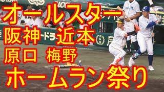 【オールスター】阪神ホームラン祭りだ、わっしょい!近本・原口・梅野の3人 甲子園