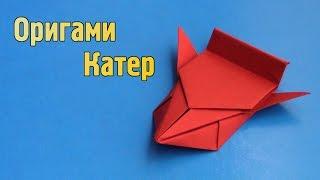 Как сделать катер из бумаги своими руками (Оригами)