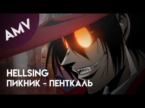 Клип Пикник - Пентакль