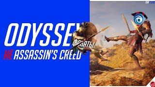 Что не так с Assassin's Creed Odyssey