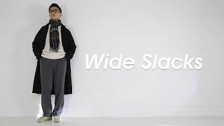 와이드 슬랙스 잘 입는 방법 (기장 수선, 어울리는 신…
