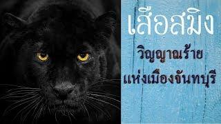 ใบหนาด : ตำนานเสือสมิง วิญญาณอาฆาตแห่งป่าลึก