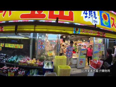 京都 玉出 超市