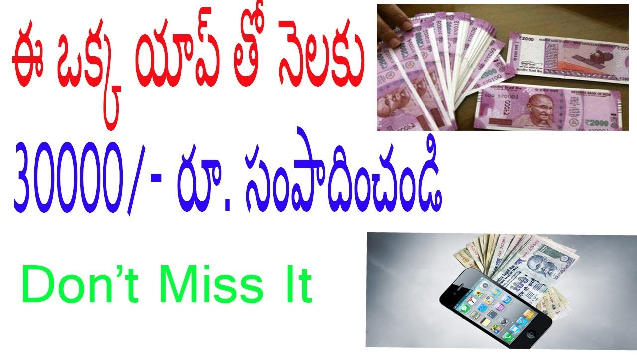 how to earn money without investment in telugu best android online money earning app