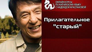 Надежда Арасланова. Китайский язык. Прилагательное