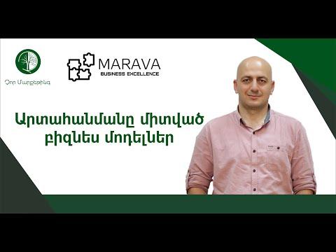 Արտահանմանը միտված բիզնես մոդելներ | «Չոր մարքեթինգ»-ի հիմնադիր Վահրամ Միրաքյան