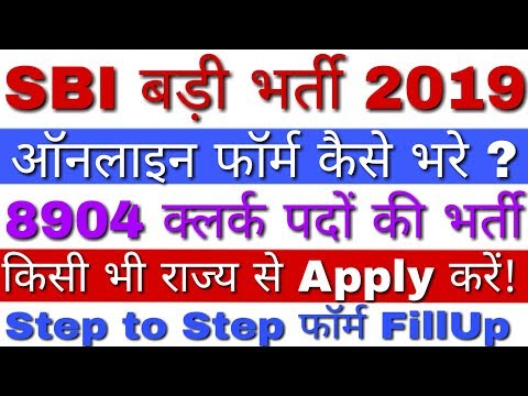 State bank of india online registration for clerk recruitment
