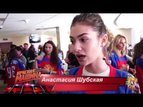 Жёны и подруги хоккеистов на матче Россия - Швейцария