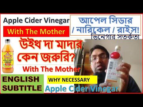 ভিনেগার-উইথ-মাদার--আপেল-সিডার/রাইস/কোকোনাট।organic-vinegar-&-the-mother.উপকারিতা-ও-পদ্ধতি।(eng-subt)