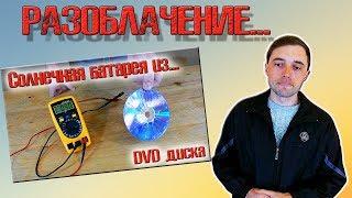 ❇️ Солнечная батарея из dvd диска! РАЗОБЛАЧЕНИЕ и ВСЯ ПРАВДА!!! ❇️