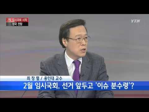 2월 임시국회 시작...향후 정국 전망 [이석우, 정치평론가·최창렬, 용인대학교 교수] / YTN