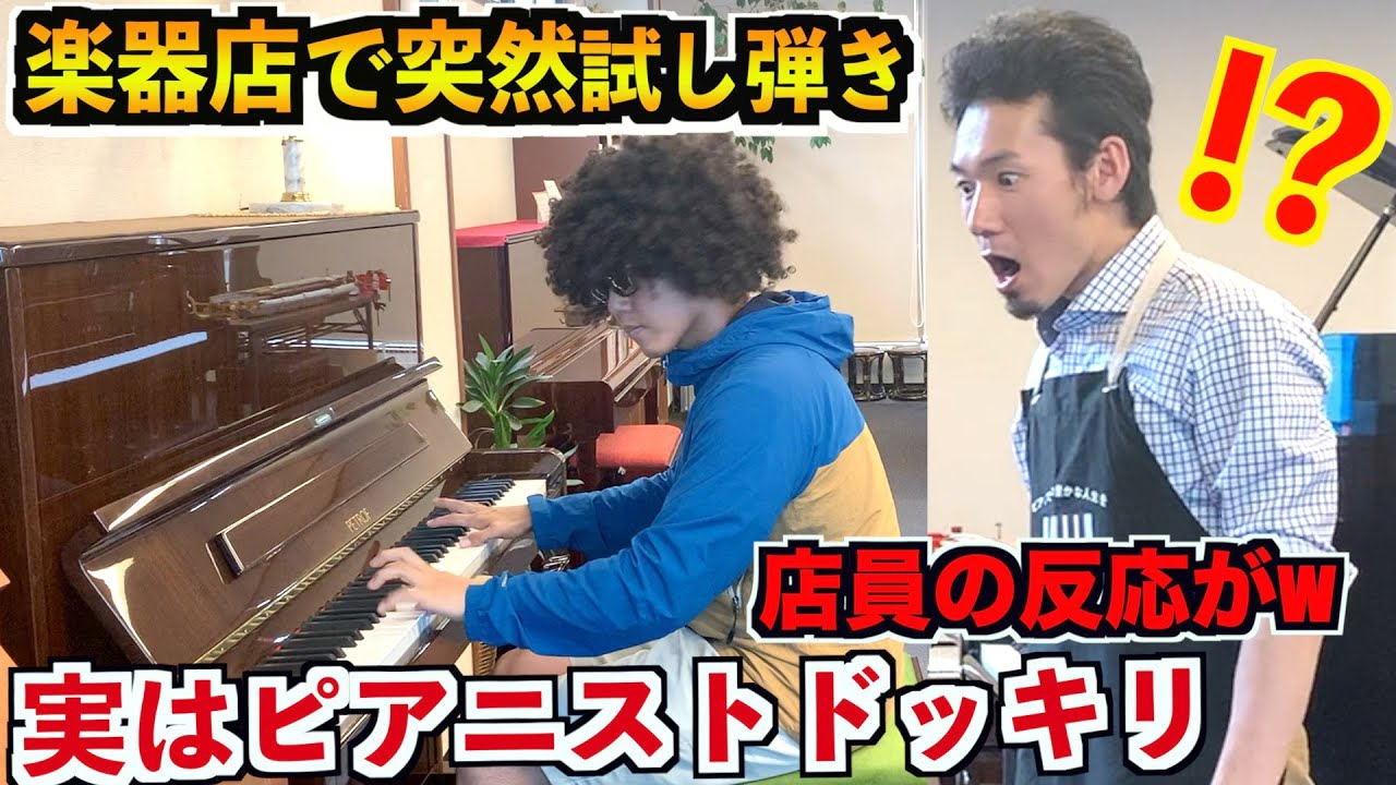 【ドッキリ】初心者のフリしてピアニストが楽器店のピアノを弾いたら大変なことになった