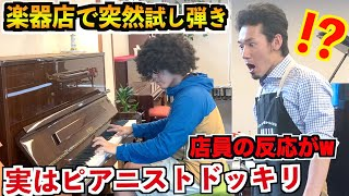 【Piano Prank】Pianist pretend to beginner play the piano at music instrument store