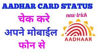mobile se aadhar card status kaise check kare