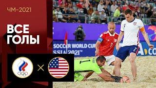 Наши выгрызли победу у США в овертайме 19 08 2021 Россия США Все голы матча ЧМ 2021