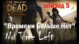 Стрим - The Walking Dead - 1 Сезон - Часть 5 - 26.04.2018