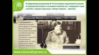 Что такое внушение по Бехтереву? Мифы и факты о гипнозе www.classicalhypnosis.ru Video