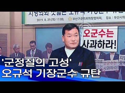 '군정질의 고성' 오규석 기장군수 규탄 부산MBC20190829