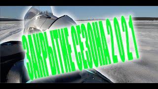 Зимняя рыбалка на Кольском Закрытие сезона Свиньи на льду Тайга варяг 550 Polaris Widetrak LX 500