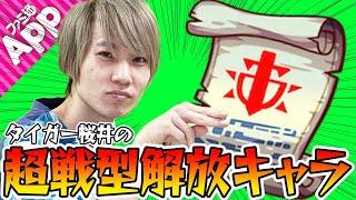 【モンスト】タイガー桜井が超戦型解放キャラを公開!【戦型の書】
