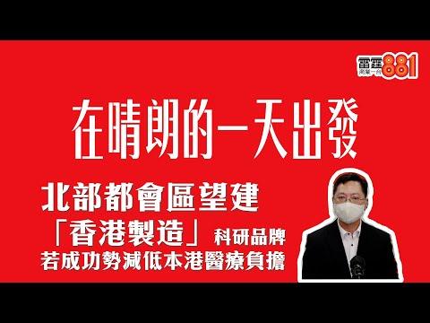 北部都會區望建「香港製造」科研品牌 若成功勢減低本港醫療負擔