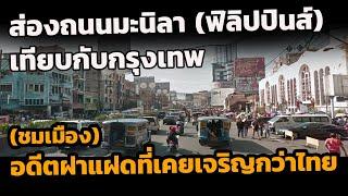 ส่องถนนและความเจริญ มะนิลา เทียบกับ กรุงเทพฯ อดีตฝาแฝดของประเทศไทย ตอนนี้เป็นไง? EP.19