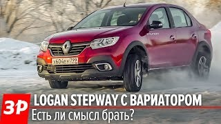New Renault Logan Stepway CVT 2019