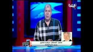 فيديو | مرتضي منصور : شيكابالا في طريقه للاعتزال