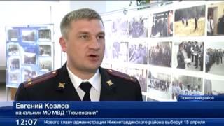Отделу полиции «Тюменский» - 55