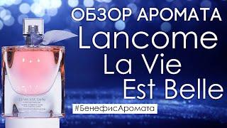 Обзор и отзывы о Lancome La Vie Est Belle (Ланком Ла Ви Э Бель) от Духи.рф   Бенефис аромата - Видео от Духи.рф