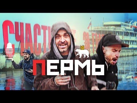 ❤️Американец влюбился в Пермь | Питерский сноб в ШОКЕ 😱