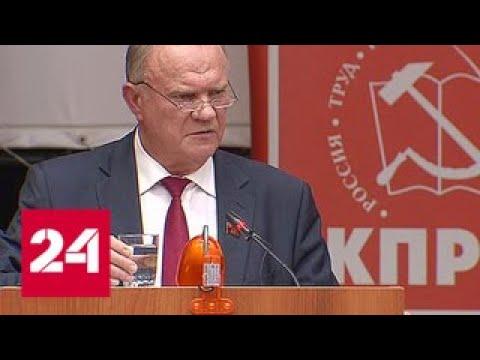Зюганов заявил, что КПРФ не борется против религии и церкви Свежие Новости Сегодня