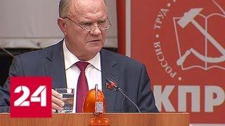 Зюганов объяснил отношение партии к религии - Россия 24