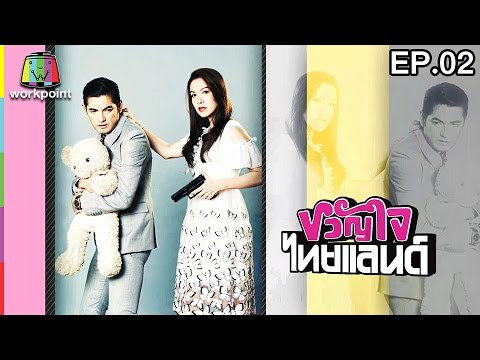 ย้อนหลัง ขวัญใจไทยแลนด์ | EP.02 | 15 ม.ค. 60 Full HD