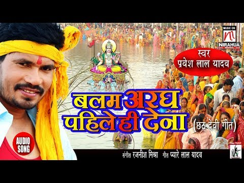 Balam Aragh Pahile Hi Dena | Pravesh Lal Yadav | Superhit Chhath Song 2018