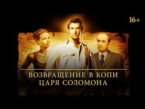 Библиотекарь 2: Возвращение В Копи Царя Соломона / Librarian 2 (2006) / Фэнтези, Боевик, Приключения