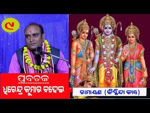 Ramayan (Kiskinda Kanda)