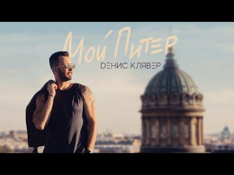 Смотреть клип Dенис Клявер - Мой Питер