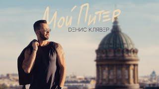 Dенис Клявер - Мой Питер (Премьера клипа, 2020)