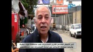 @a)اخر النهار@a) |  النهار تقتحم منطقة ميت عقبة وترصد معانة الاهالى من تجارة المخدرات