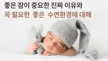 아기가 잠들기 좋은 환경 8가지, 이렇게 해주세요! 좋은잠 처방전 8 Tips on Creating a Healthy Sleep Environment for Babies