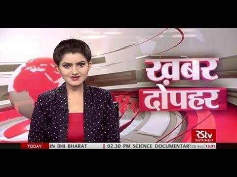 Hindi News Bulletin | हिंदी समाचार बुलेटिन – Sep 25, 2018 (1: 30 pm) thumbnail