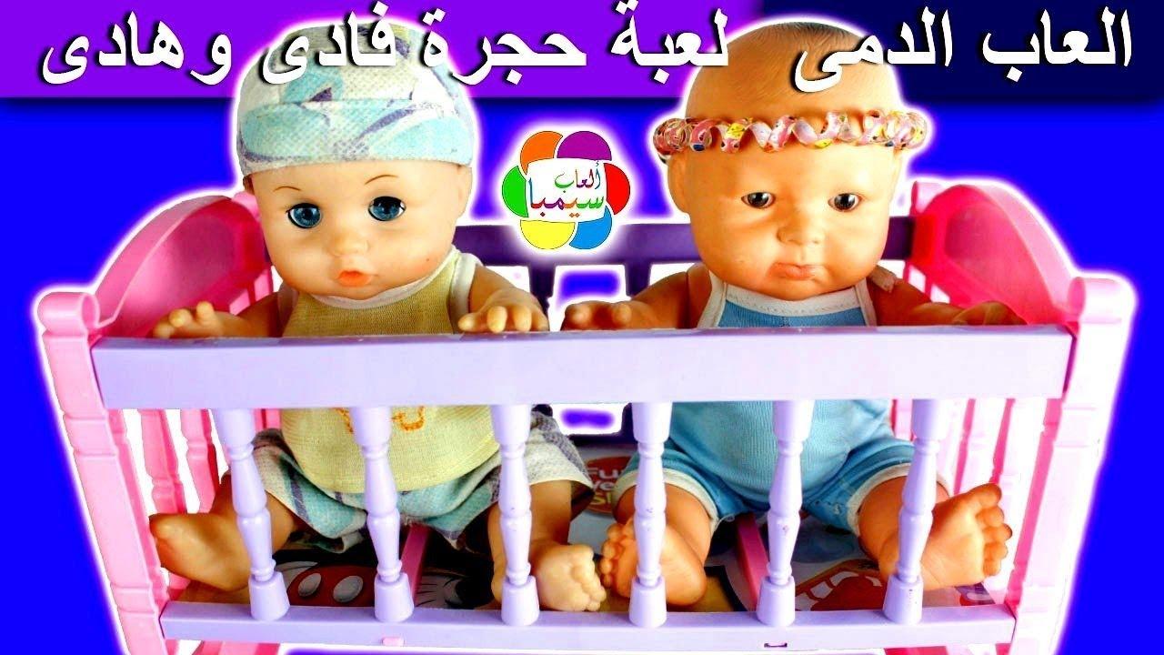 لعبة حجرة فادى وهادى الجديدة للاطفال العاب العرائس والدمى بنات واولاد dolls room toys play set