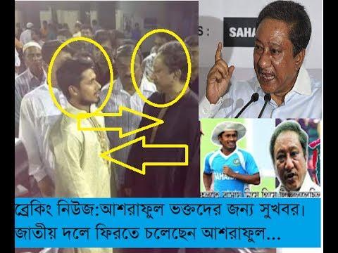 Generate পাপন তার কথা রাখলে.বিপিএল এর মধ্য দিয়ে দলে ফিরছেন আশরাফুল.Bangladesh cricket news.sports news update Pics