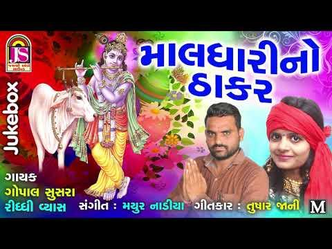 Riddhi  Vyas ,Gopal Susara || maldhari No Thakar || New Song 2017